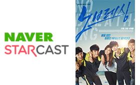 Naver Starcast: No Breathing